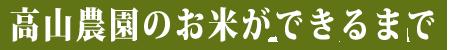 高山農園のお米作り